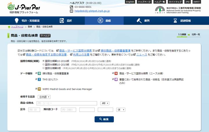 商品・役務検索(トップ画面1)