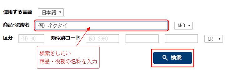商品・役務検索(入力)