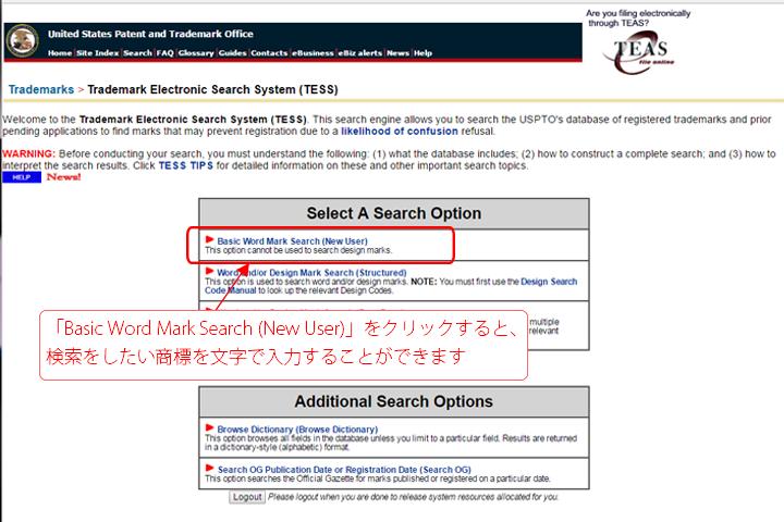 TESS(米国)の商標検索の画面