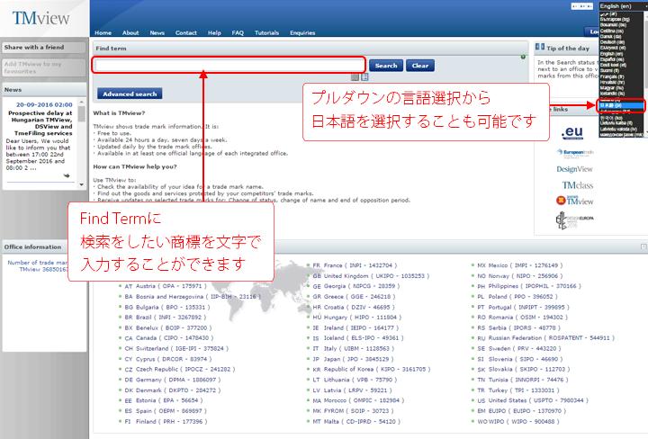 TMview(欧州)の商標検索の画面