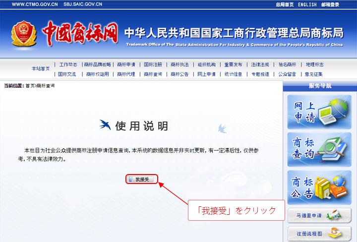 中国の商標検索の画面