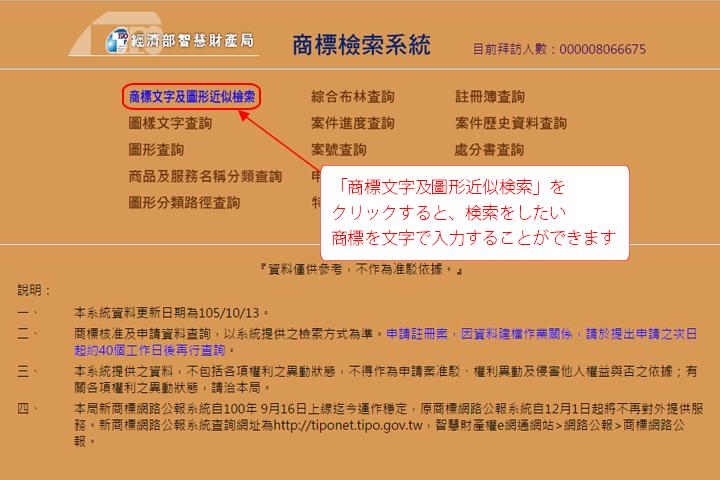 TIPO(台湾)の商標検索の画面
