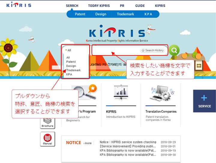 KIPRIS(韓国)の商標検索の画面